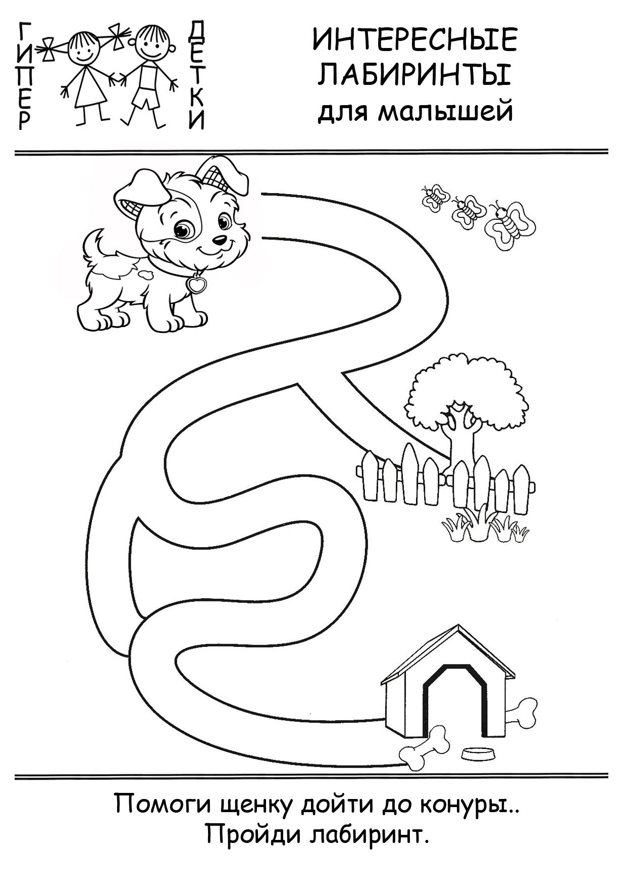 Лабиринты для малышей - простые задания для детей 2-3 лет